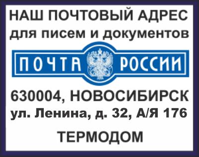 Адрес почтовый Завод изоляционных материалов термодом Краснодар Новосибирск