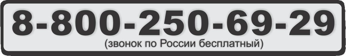 телефон завод изоляционных материалов Краснодар Новосибирск