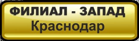 контакты завод изоляционных материалов термодом краснодар