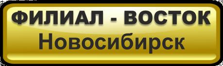 контакты завод изоляционных материалов термодом новосибирск