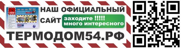 Сайт Термодом54.рф